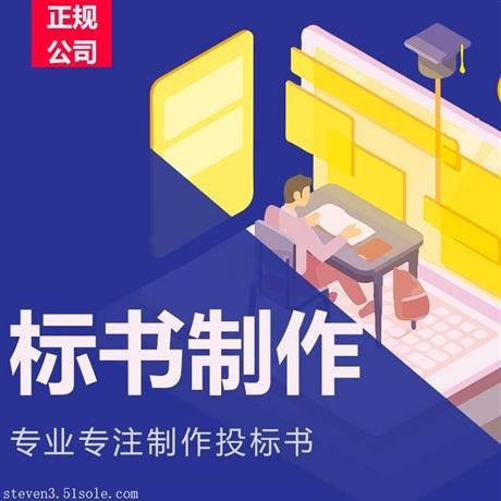 北京石景山区做标书公司