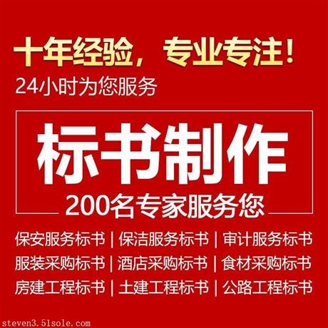 北京延庆区做标书公司的资质怎样