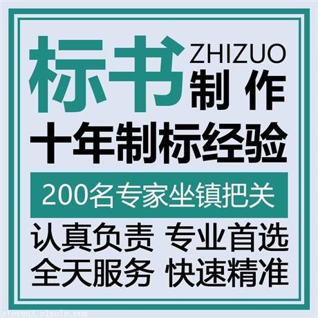 北京房山区通州区一般谁做标书公司的