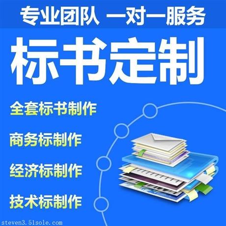 北京大兴区专业做投标书的公司