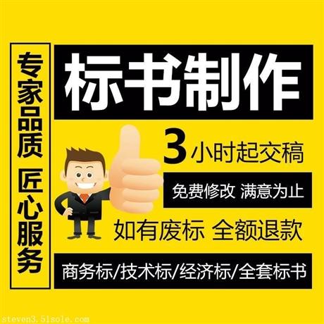 北京顺义区专业做投标书的公司