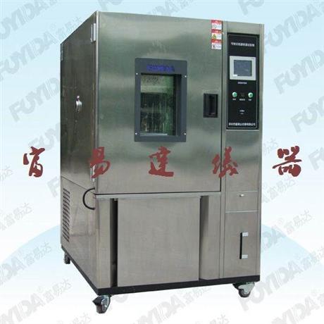 高低温交变湿热试验箱/可程式恒温恒湿箱/富易达恒温恒湿箱