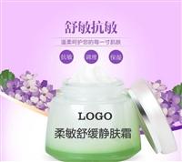 化妆品OEM厂家 密集补水之润霜贴牌加工 OEM化妆品