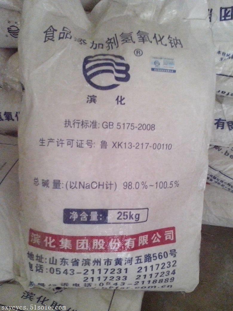 片碱生产厂家 片碱多钱一吨 火碱价格