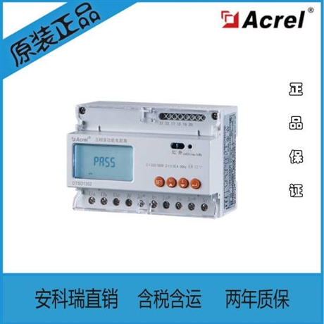 安科瑞DTSD1352导轨式多功能电能表 管廊产品