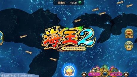 星力手机捕鱼-注册送金币的捕鱼游戏