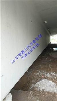 墙面色差厂家修复方法    喷涂祥焕砼混凝土色差修复剂