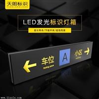 标识灯箱定制 标识专用铝型材 商场导向标识广告牌