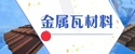 圣戈尔庐姿(杭州)建材科技有限公司