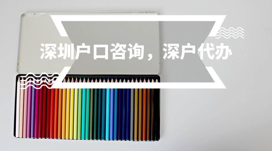 从此你不用再费力深圳2019应届毕业生入户
