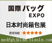 2019日本各大展会目录/2019日本展会大全