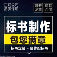 桂平专业投标书代写公司