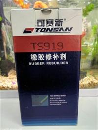 可赛新TS919高强度橡胶修补剂/可赛新修补胶TS919皮带修补胶