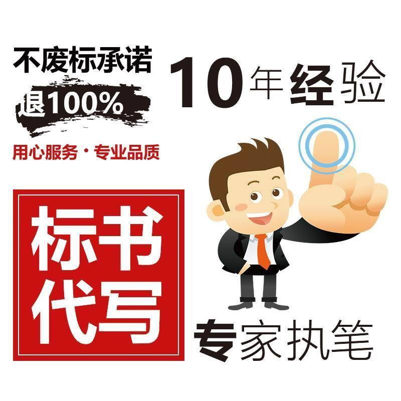 北京哪家制作标书好-专业代做标书公司