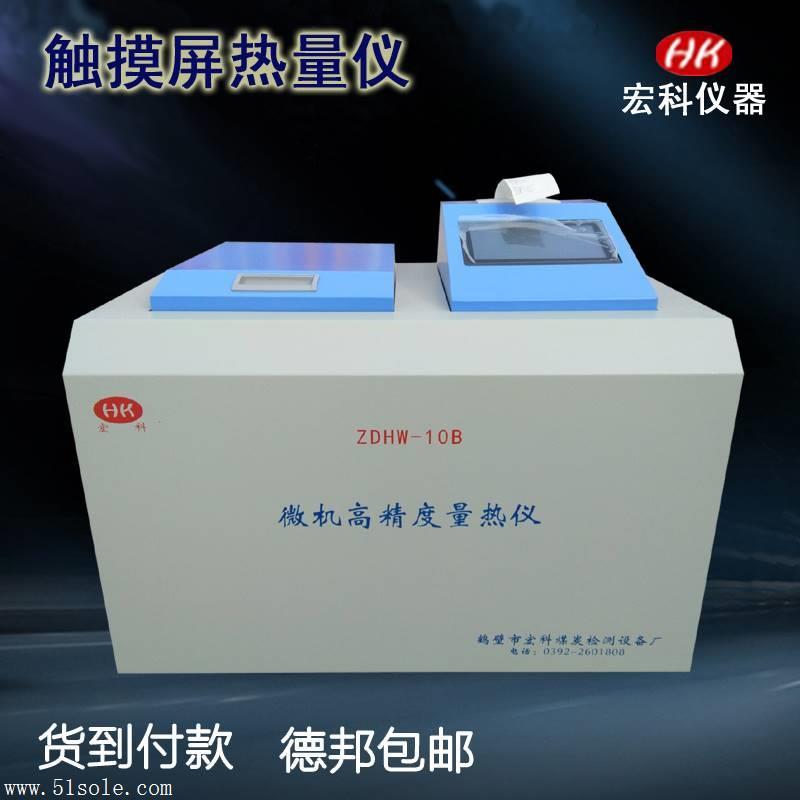 新品醇基燃料油热量化验仪器/型煤热值检测设备/型煤厂化验仪器