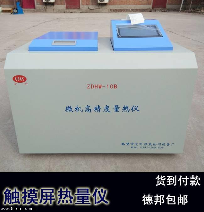 煤炭热值仪/洗煤厂发热量检测仪器/砖厂煤炭大卡化验仪