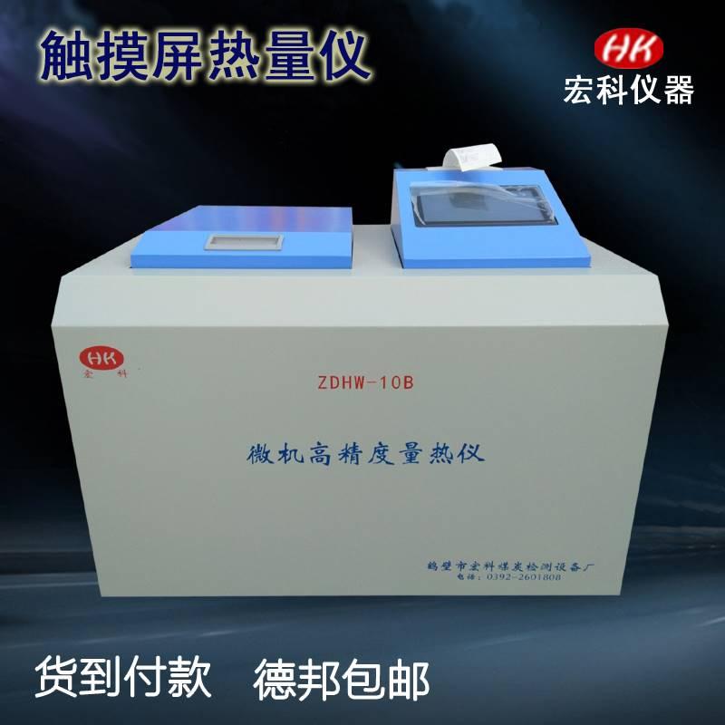 ZDHW烧火油热值仪/锅炉油热量检测设备/油品热量化验仪器