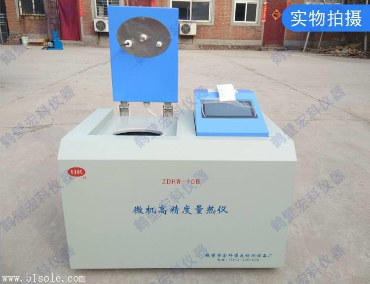 木屑颗粒热量化验仪/秸秆颗粒燃料大卡检测仪器/生物燃料热值仪