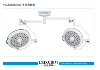 LED手术无影灯厂家