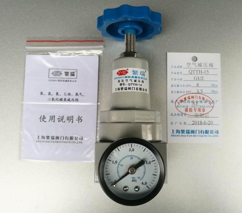 QTYH-8-10-15-20-25压缩空气减压阀
