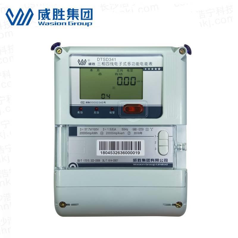 威胜DTSD341-MB3三相三线电子式多功能电能表-威胜三相高压电度表