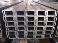 广州槽钢价格/广州槽钢厂家