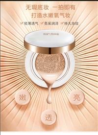 化妆品OEM厂家 韩国气垫bb霜oem贴牌 遮瑕滋润bb霜