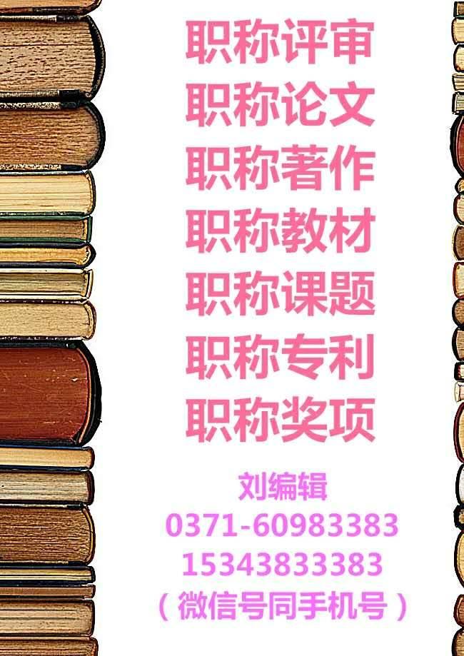 优秀出版社署名专著教材快速出版
