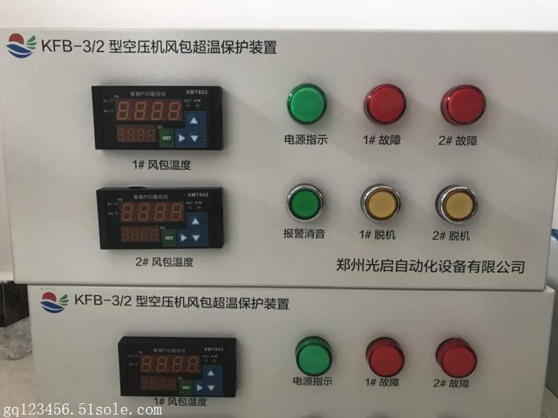 大量批发销售空压机综合保护装置