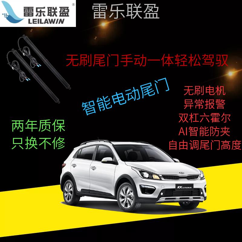 深圳雷乐联盈众泰t600运动电动尾门厂家直销