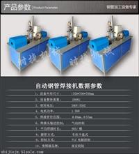 钢管焊接机贵州生产厂家 脚手架焊接机 无缝焊接机多少钱