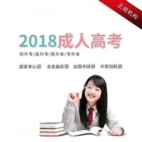 济宁成人高考网上报名时间