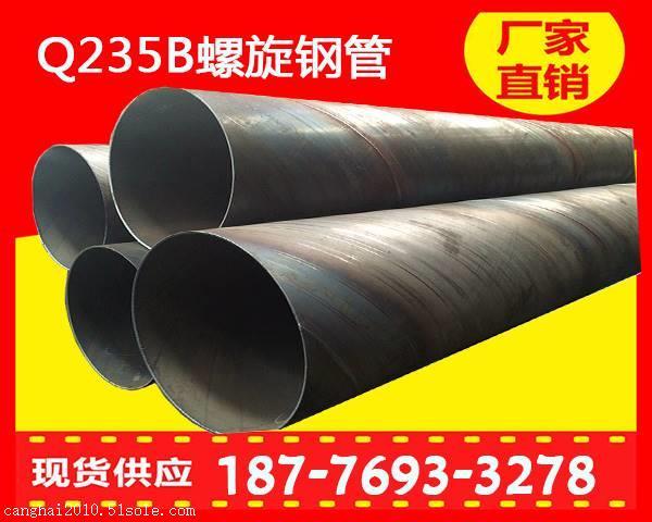 柳州海洋输水专用螺旋钢管-雨江钢管供应商