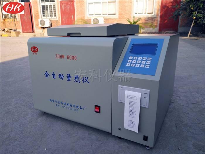 型煤厂煤炭发热量检测设备/洁净煤炭热值化验仪器/型煤热值仪
