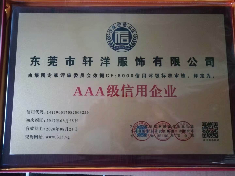 申報ISO體系認證企業大圖