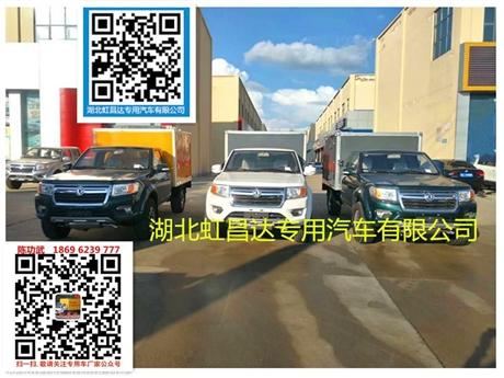 东风炸药bwinchina注册厂家/皮卡民爆车价格/郑州日产皮卡爆破器材bwinchina注册