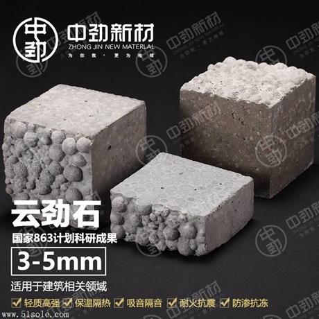 中劲云劲石轻骨料 轻质高强保温隔热 环保新建筑免烧陶粒