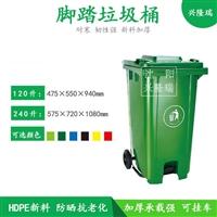 四平240升环卫垃圾桶价格-沈阳兴隆瑞