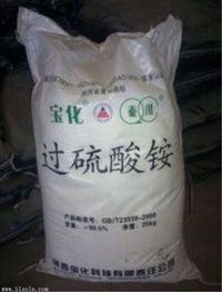 廠家直銷高含量98.5  漂白劑 工業級過硫酸銨 量大從優