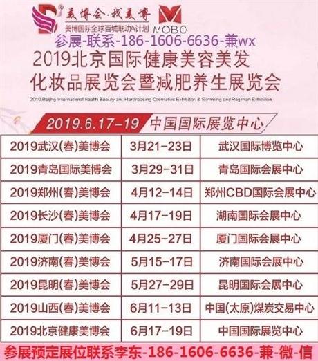 2019年北京美博会.时间.地点
