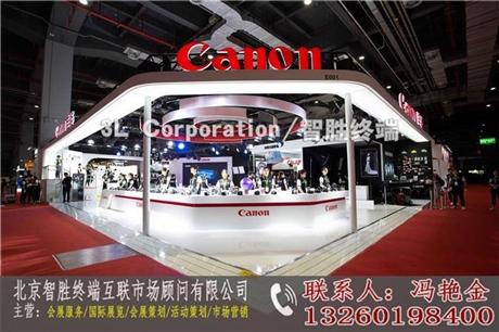 北京展会展位搭建活动策划会展服务
