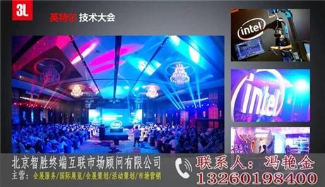 北京展会策划公司活动策划会展策划