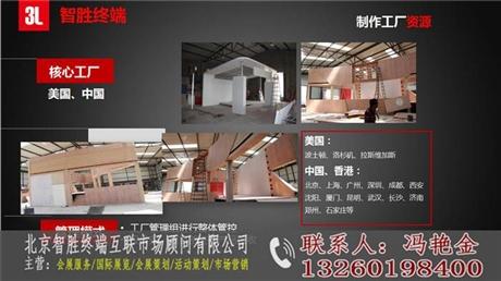 北京展会广告策划国际展览活动策划
