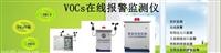 工业污染源排放VOC在线监测系统 VOC实时在线监测 VOC监测仪
