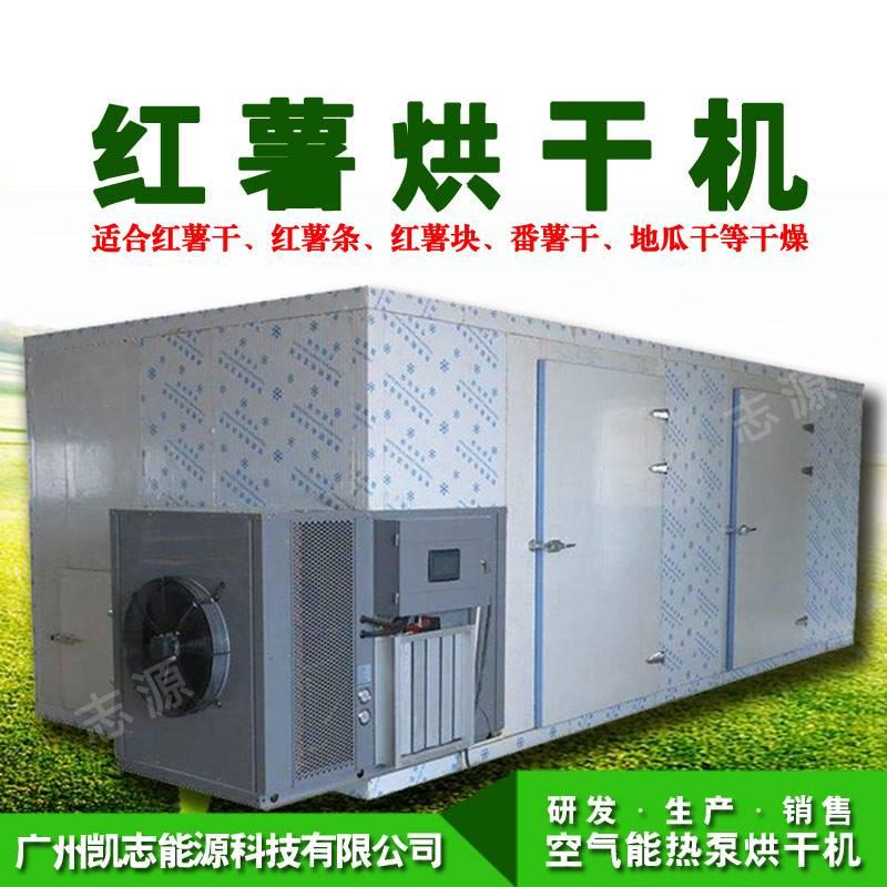红薯烘干机厂家 优质热泵红薯烘房批发