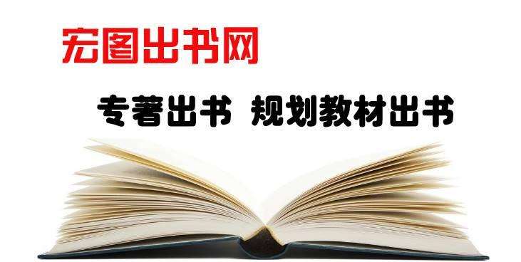 教师英语专业职称评审 核心期刊和自费出书怎么选择