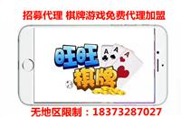 旺旺棋牌拼十代理 旺旺棋牌网方下载