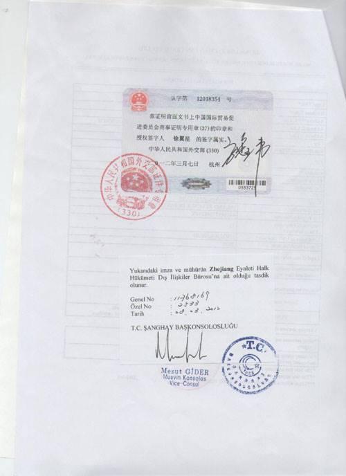 出口商登记表土耳其使馆认证盖章