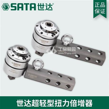 世达SATA 96496 超轻型扭力倍增器