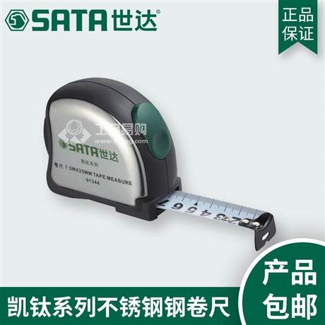 世达SATA 91341 凯钛系列钢卷尺
